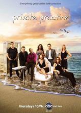 私人诊所 第三季海报