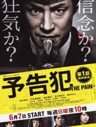 预告犯 -THE PAIN-