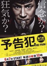 预告犯 -THE PAIN-海报