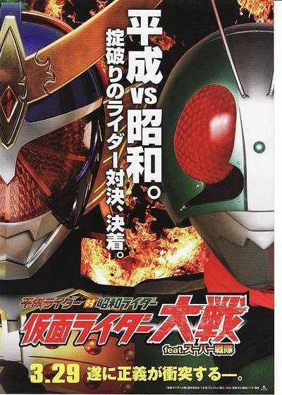 平成骑士对昭和骑士 假面骑士大战 feat.超级战队海报