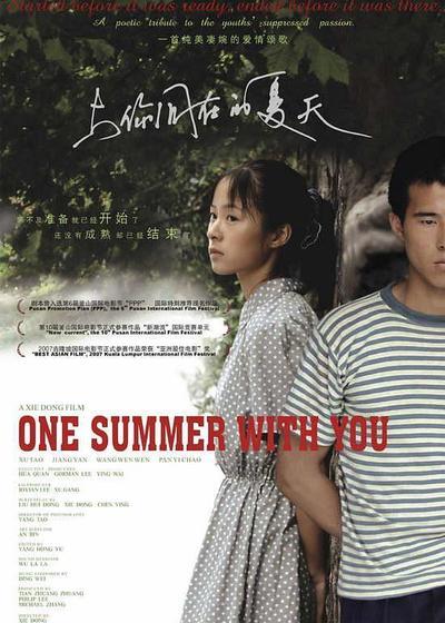与你同在的夏天海报