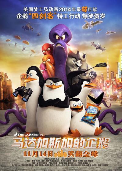 马达加斯加的企鹅海报
