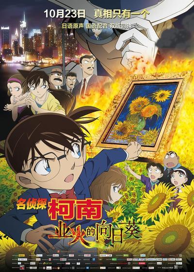 名侦探柯南:业火的向日葵海报