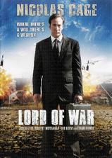 战争之王海报