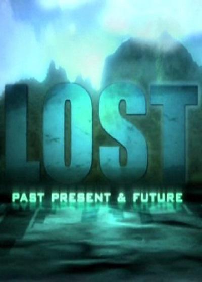迷失:过去,现在与未来