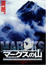 马克斯之山海报