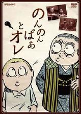 童年轶事海报
