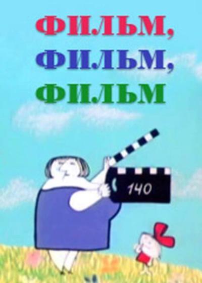 电影,电影,电影海报