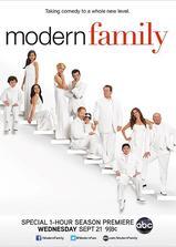 摩登家庭  第三季海报