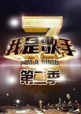 我是歌手 第二季海报