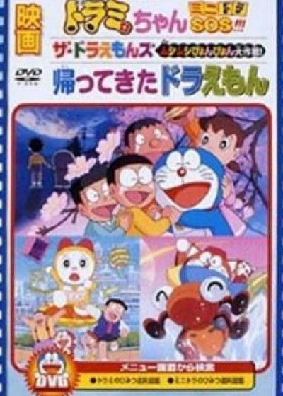 哆啦A梦回来了海报