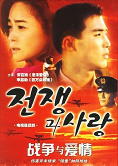 战争与爱情海报