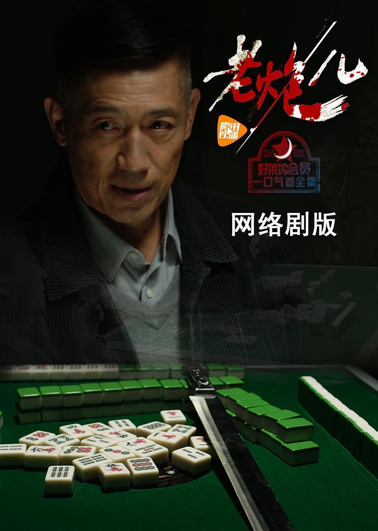 老炮儿(网络剧)