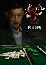 老炮儿(网络剧)海报