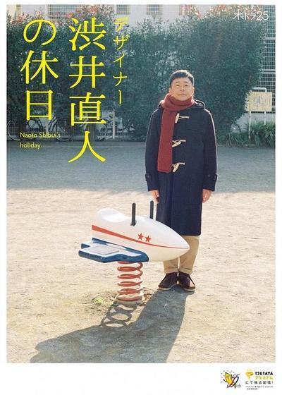 设计师涩井直人的假日海报