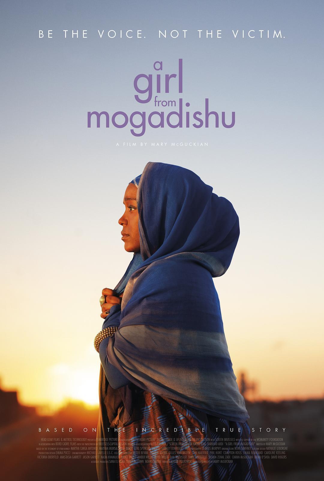 摩加迪沙的女孩