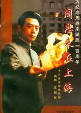 周恩来在上海海报