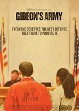 基甸的部队海报