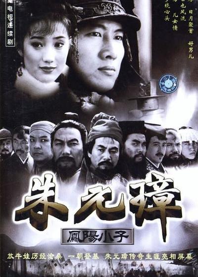 凤阳小子朱元璋海报