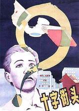 十字街头海报