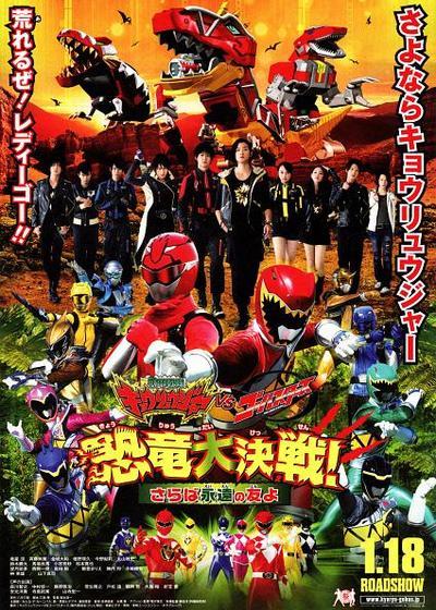 兽电战队强龙者vs特命战队Go-Busters 恐龙大决战!再见永远的朋友海报