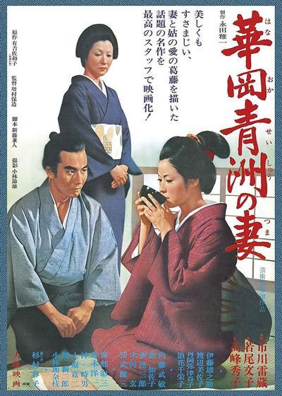 华岗青洲之妻海报