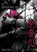 粉红色高跟鞋海报