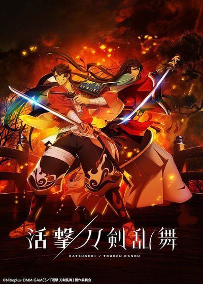 活击/刀剑乱舞海报