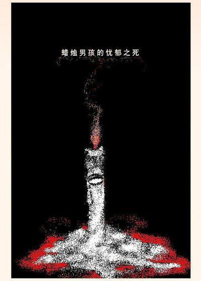 蜡烛男孩的忧郁之死海报