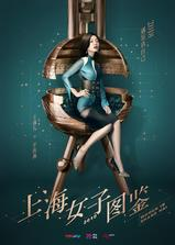 上海女子图鉴海报
