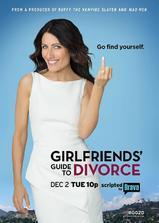 闺蜜离婚指南 第二季海报