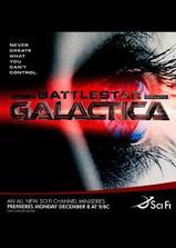 太空堡垒卡拉狄加海报
