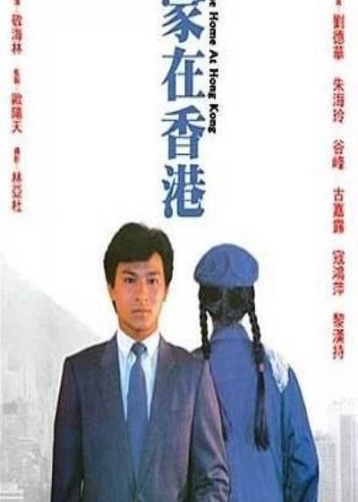 家在香港海报