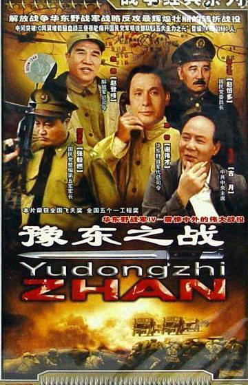 豫东之战海报