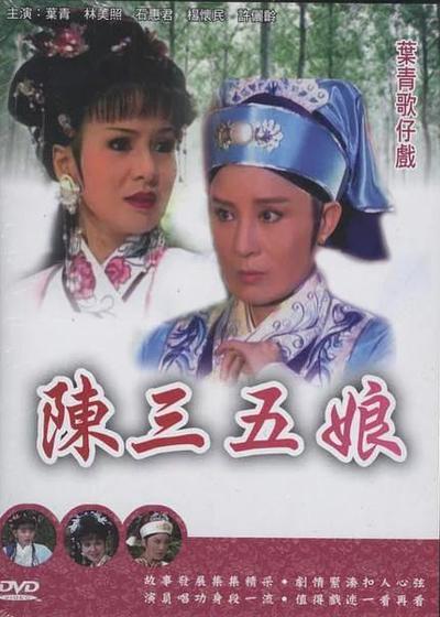 陈三五娘海报