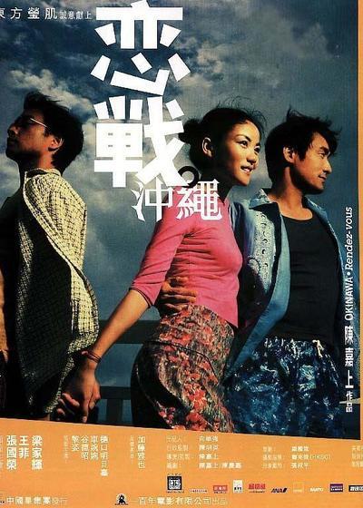 恋战冲绳海报