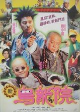 笑林小子2:新乌龙院海报