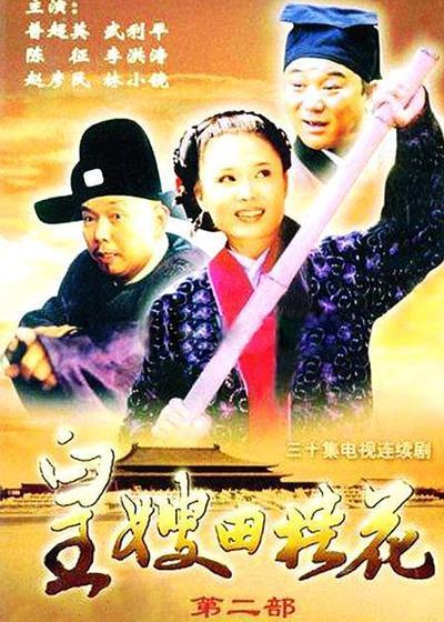 皇嫂田桂花Ⅱ海报