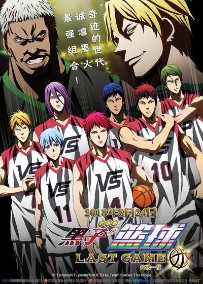黑子的篮球·终极一战海报