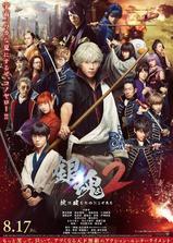 银魂2海报