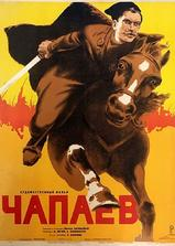 恰巴耶夫海报
