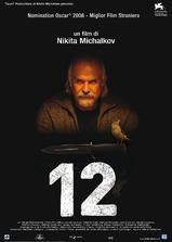 12怒汉:大审判海报