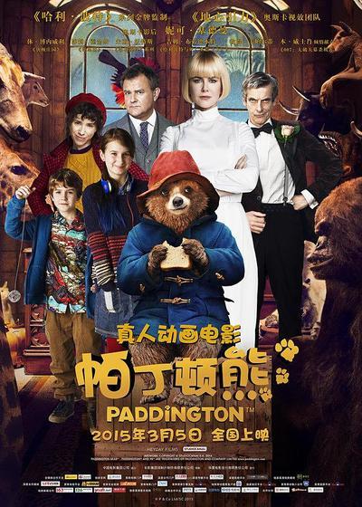 帕丁顿熊海报