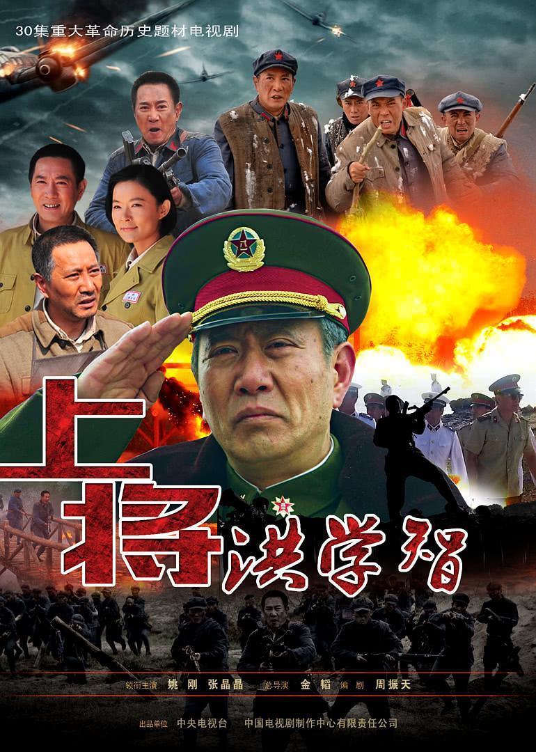 上将洪学智