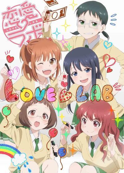 恋爱研究所海报