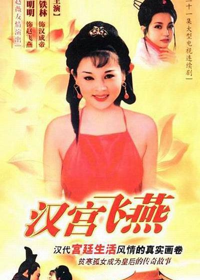 汉宫飞燕海报