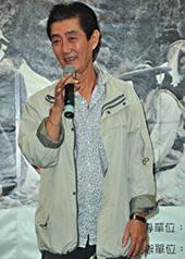 万重山 Chung Shan Man