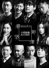 2014最美表演海报