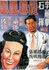假凤虚凰海报