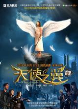 天使之翼海报